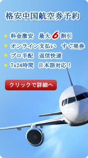 china flight booking